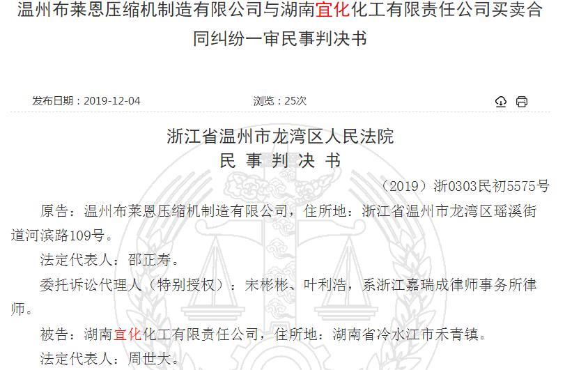 "A档案|ST宜化为保壳操作""开挂"" 控股股东及子公司高管受贿吃回扣获刑"