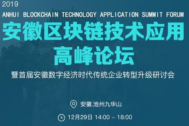 首届安徽区块链技术应用高峰论坛将于12月29日盛大举行
