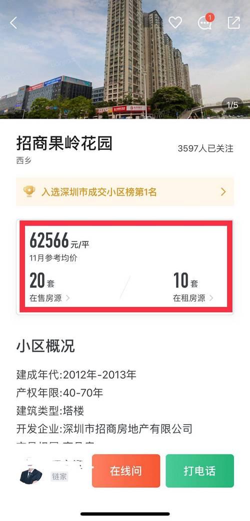 如北京二手房成交小区榜第一名的小区,在链家APP上显示出来是这样的: