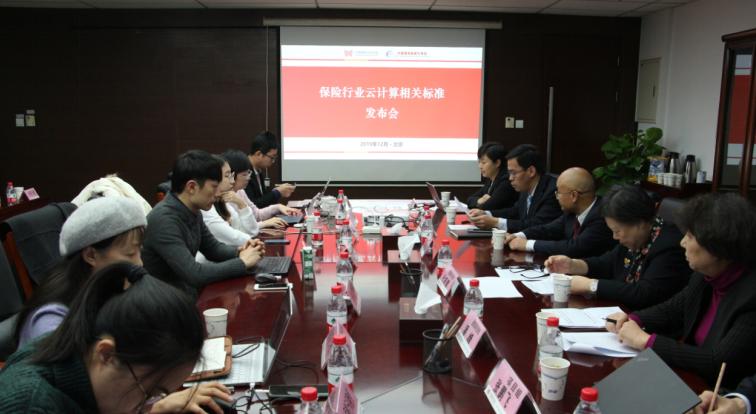 中国通信标准化协会联合中国保险行业协会发布五项云计算相关标准