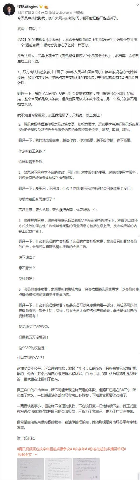 《庆余年》掀盗版狂欢光速时时彩开奖功效:付费点播真的行不通吗?