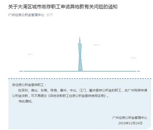 这将意味着大湾区8城居民在广州申请公积金贷款可不提交缴存证明,用异地公积金在广州购房将更便利。