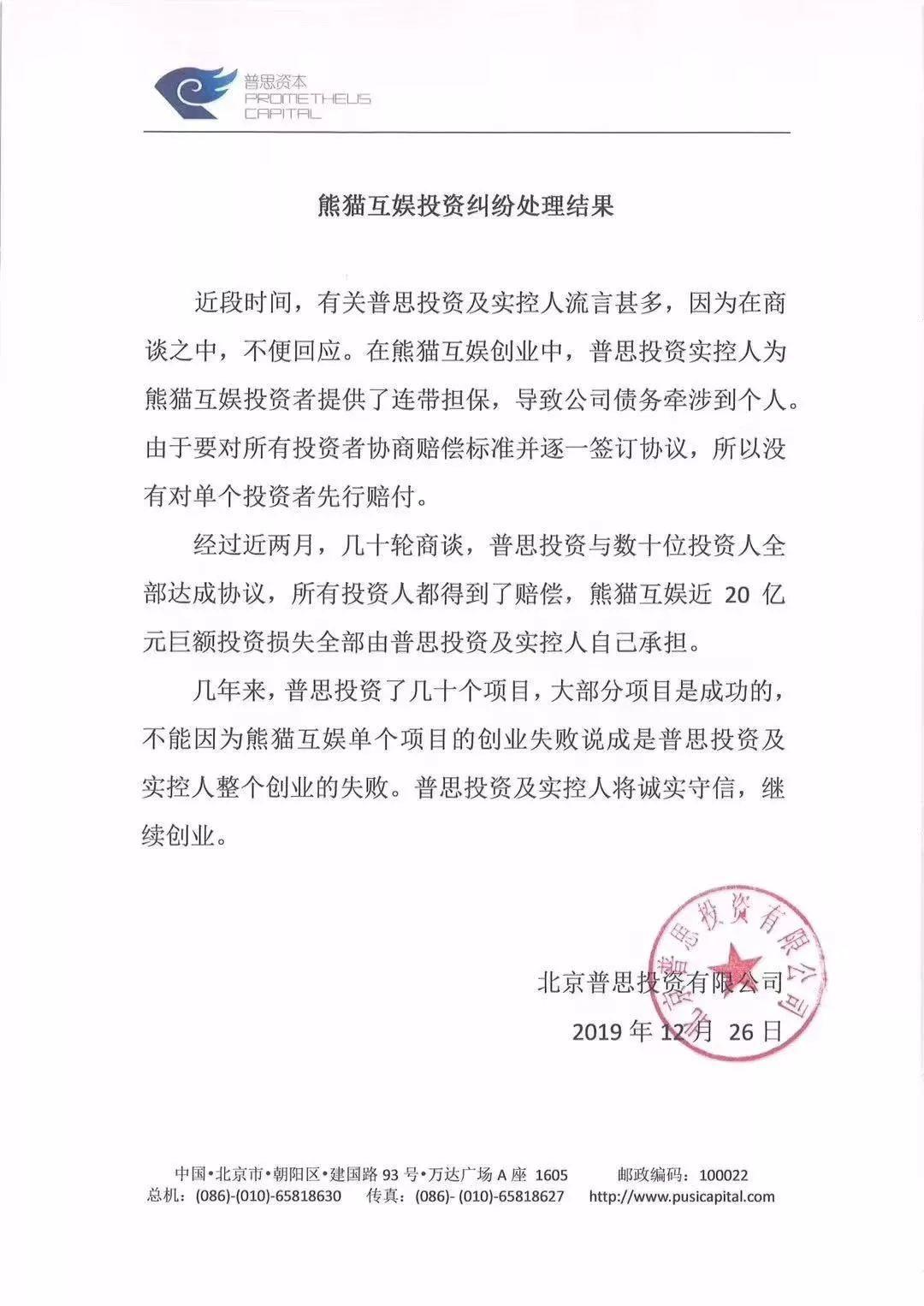 巨亏20亿收场!王思聪了结熊猫互娱债务,霸气表示将继续创业