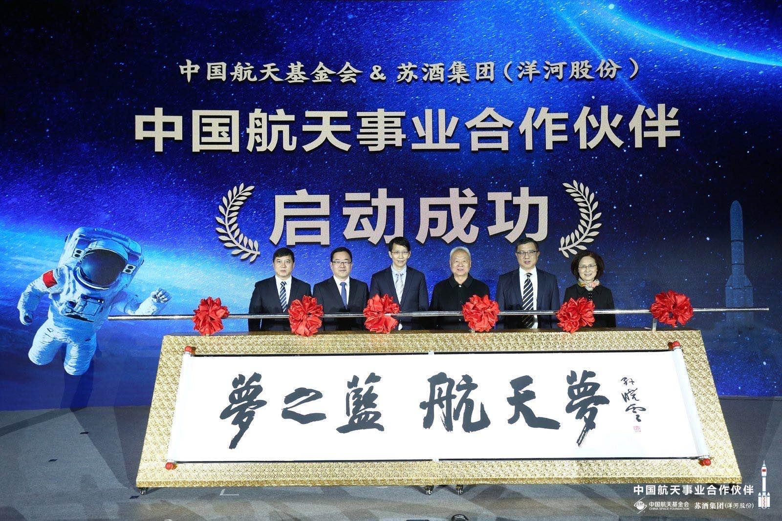 共创中国航天更好的时代,洋河股份正式成为中国航天事业合作伙伴