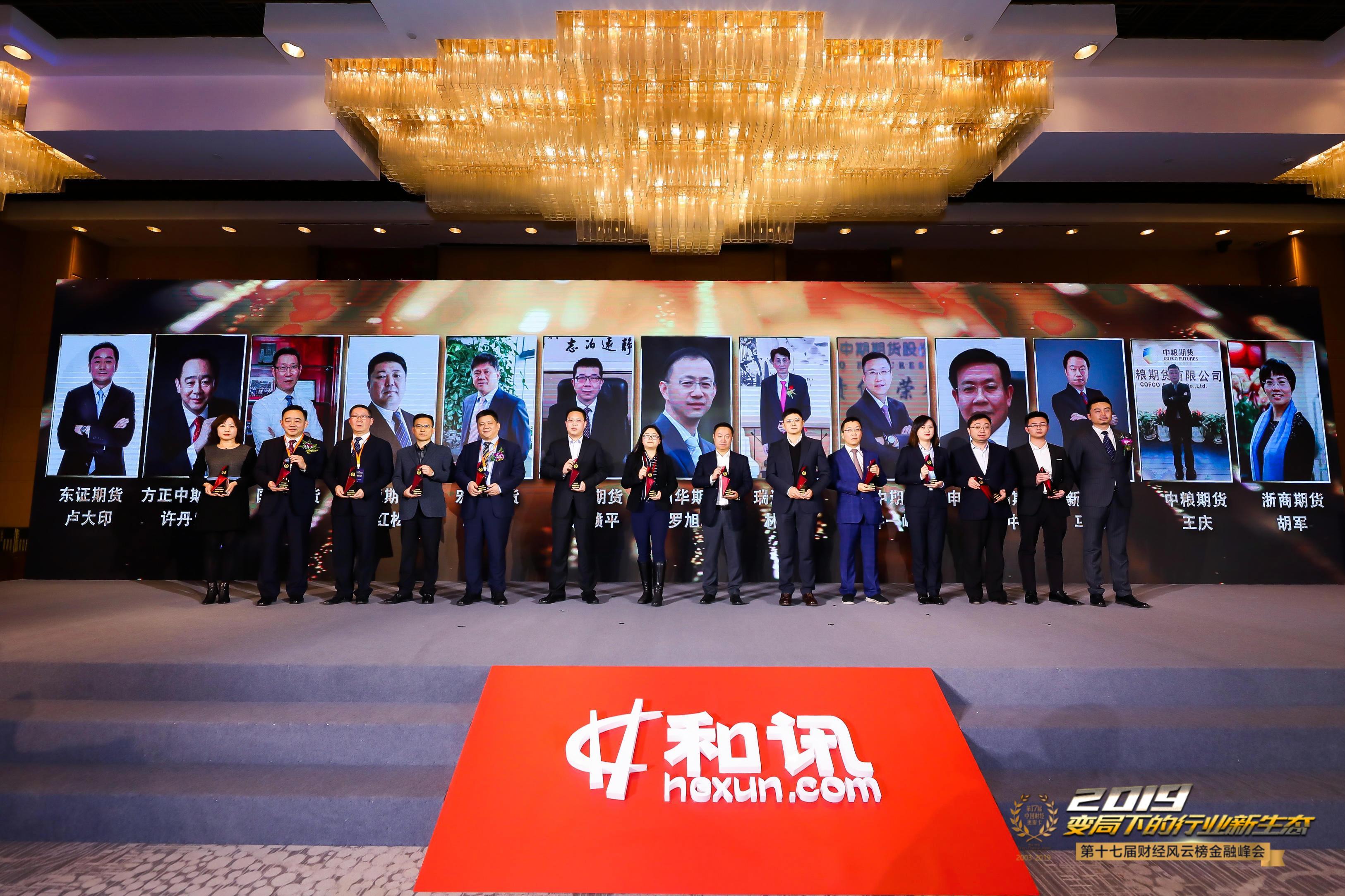 上海中期期货荣获和讯网第十七届中国财经风云榜期货业金牌服务奖等两大奖项
