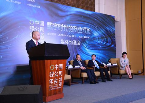 数字时代聚焦商业成长 2020中国绿公司年会将在海口举办