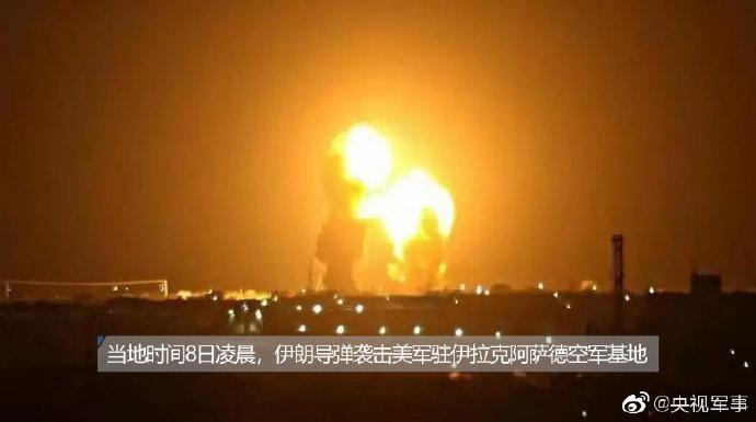 伊朗媒体:伊朗轰炸美军基地 造成起码致80物化200伤