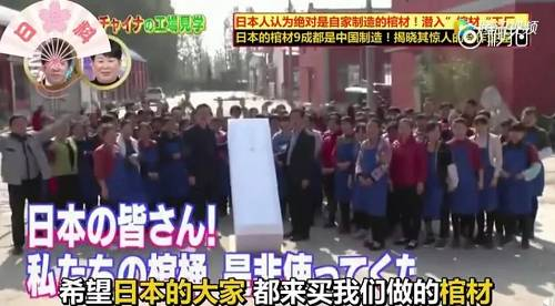 为日本人送终,山东人做到了。