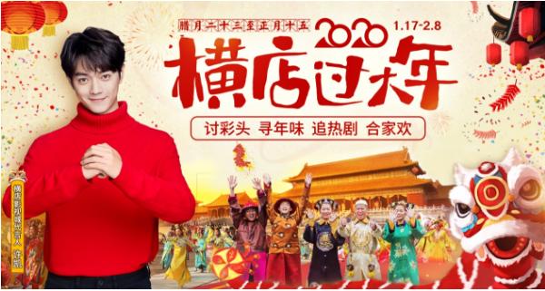 作为横店过大年唯一的夜游会场,梦幻谷江南大庙会将是年味最浓的地方,满街的大红灯笼、各式各样的