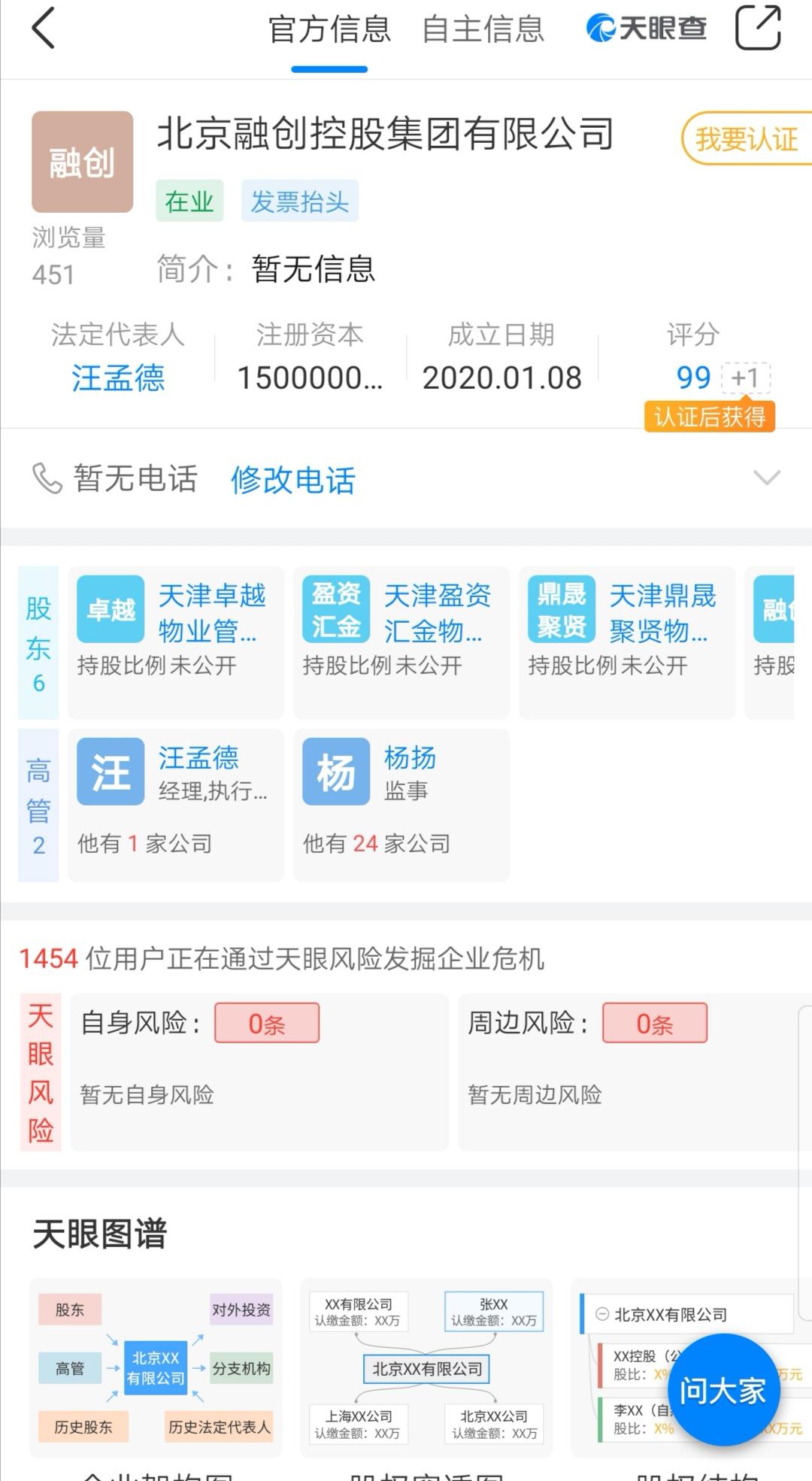 融创150亿注册成立北京融创控股集团有限公司 融创中国:暂无回应