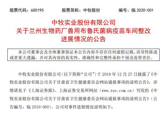 中牧股份布病事件再发酵 涉事工厂布病疫苗生产许可被撤销