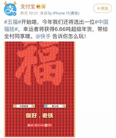 """春节红包大战又来了!百度5亿,快手10亿,抖音20亿…还有集福卡、清购物车,为啥都争着""""送钱""""?"""