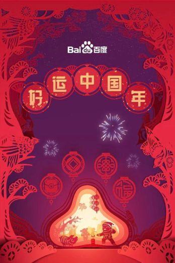 """今年百度的""""好运中国年""""活动变化不大,仍是分为""""集好运""""和""""团圆红包""""两个主题活动。前者需要用户集齐10个好运卡即可参与分2亿红包,后者的玩法是用户组队之后分红包,拉人越多红包越大,更有众多国内外明星名人参与其中。"""