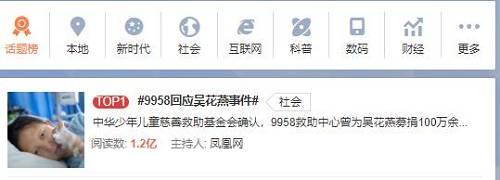 其承认筹款百万元,转款2万元,并称吴花燕本人请求余款留至手术。片面内容和媒体报道有出入。