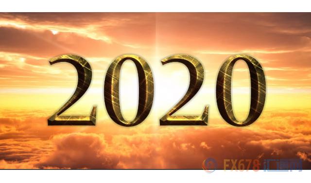 2020年金融市场大事记,你想知道的猛戳这里!