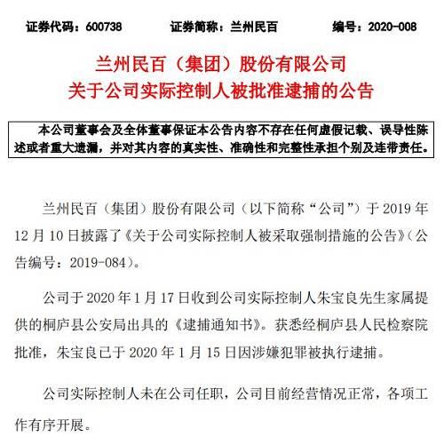 公告称,公司于2020年1月17日收到公司实际控制人朱宝良家属提供的桐庐县公安局出具的《逮捕通知书》。经桐庐县人民检察院批准,朱宝良已于2020年1月15日因涉嫌犯罪被执行逮捕。