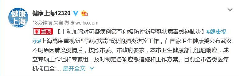上海加强对可疑病例筛查 积极防控新型冠状病毒感染肺炎