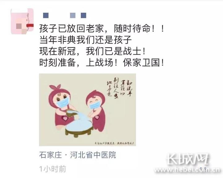 """申傅亚洲:守望相助 稀奇战""""疫"""" 河北连派二批医疗队驰援武汉"""