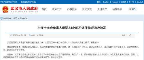 武汉市人民政府网站披露的信息显示,武汉市慈善总会和武汉红会不断收到来自全社会捐赠的款物,截至1月31日,两家慈善组织共接收捐款约31.95亿元及大量防疫物资,目前,这些捐款和物资正在武汉市防控疫情指挥部的统筹安排下,快速发放到位。