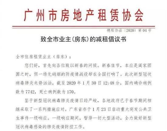 深圳房地产中介协会发布了《众志成城 共抗疫情 关于适度减免各类经营主体租户租金的倡议书》。