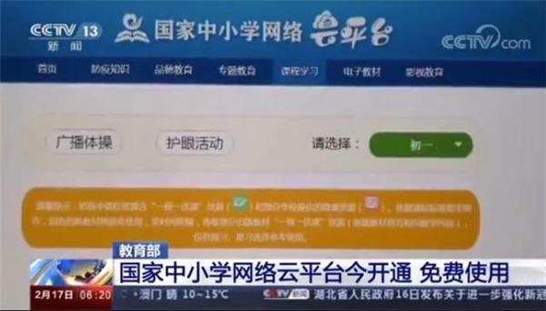 央视报道:国家中小学网络云平台已开通,百度等企业全面提供技术保障支持