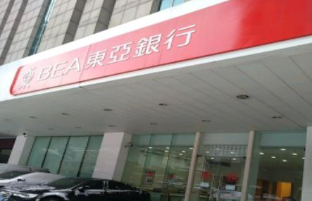 吸收近4000万元资金归个人使用,东亚银行原理财经理获刑6年