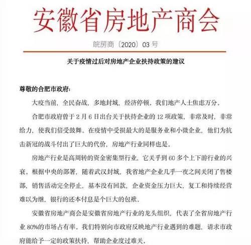 江西房地产协会也发布了要求扶持政策的建议文件,内容涵盖了加速网签、放宽限售、限购,加大人才落户激励、给予补贴或补息政策。