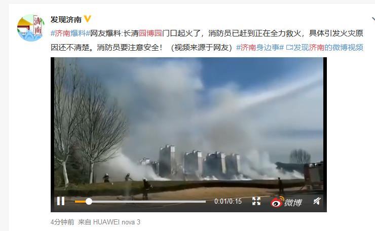济南长清园博园起火系人为纵火 嫌疑人已被行政拘留