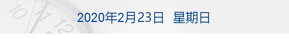 早财经丨湖北新增确诊病例630例;有研究发现称:武汉华南海鲜市场并非新冠病毒发源地;浙江疾控中心:新冠病毒疫苗研究有4个方面进展