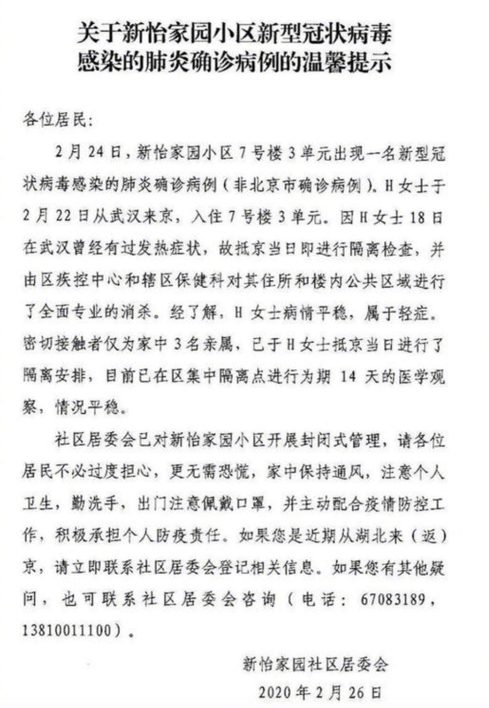"""湖北监狱回应""""刑释离汉""""问题;中央多部门联合出手调查"""