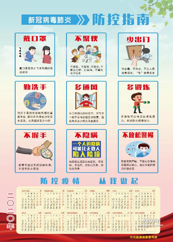 """期货频道_【邯郸战""""疫""""·一线见闻】临漳:日历型防控指南宣传画""""飞 ..."""