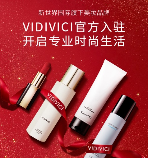 韩国高端美妆品牌VIDIVICI天猫旗舰店开业,战略升级打造时尚美妆新体验