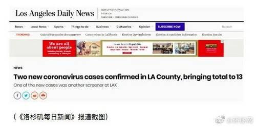 报道称,洛杉矶县公共卫生局局长芭芭拉·费勒周五(6日)证实,该地区新添两例新冠肺热确诊病例,累计确诊病例达13例。为答对疫情,该县周三(4日)已宣布进入公共卫生危险状态,并在众个地区采取了答对措施。
