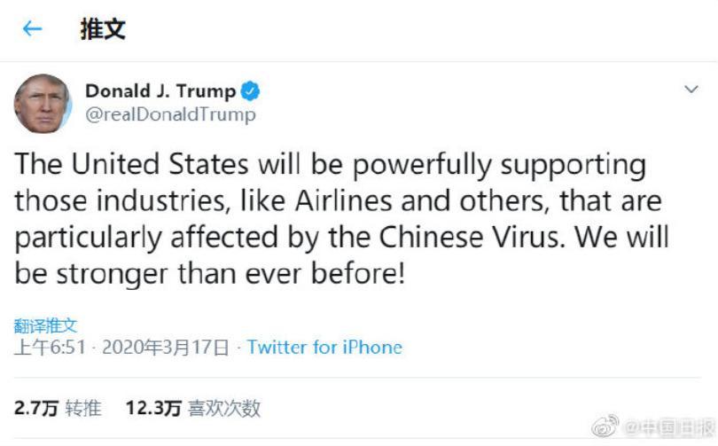 """特朗普发推特,称新冠病毒是""""中国病毒"""""""