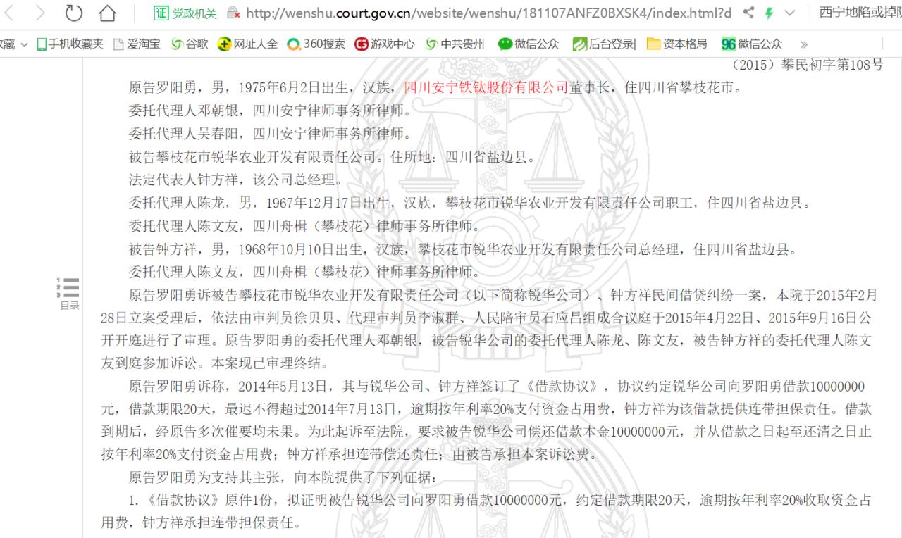 山鹰纸业股吧_安宁股份IPO前非法占地被处罚 实际人涉千万元民间借贷插图(1)