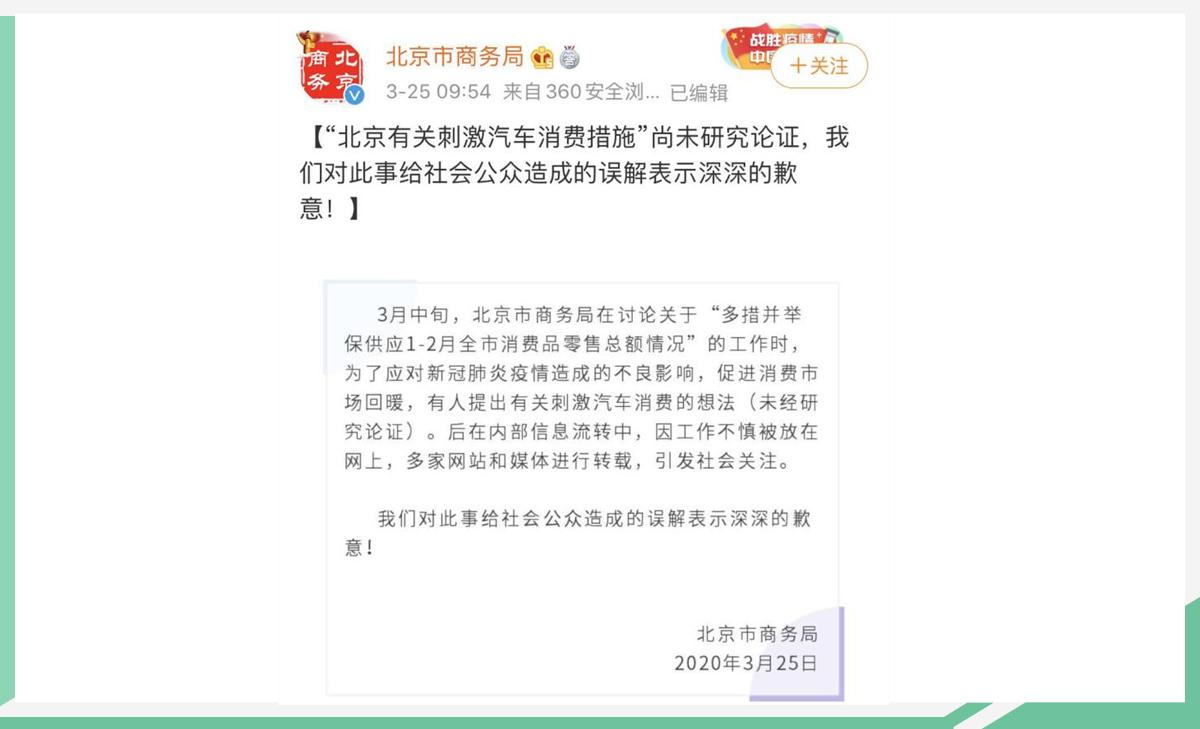 北京商务局官宣:增10万新能源指标未研究论证