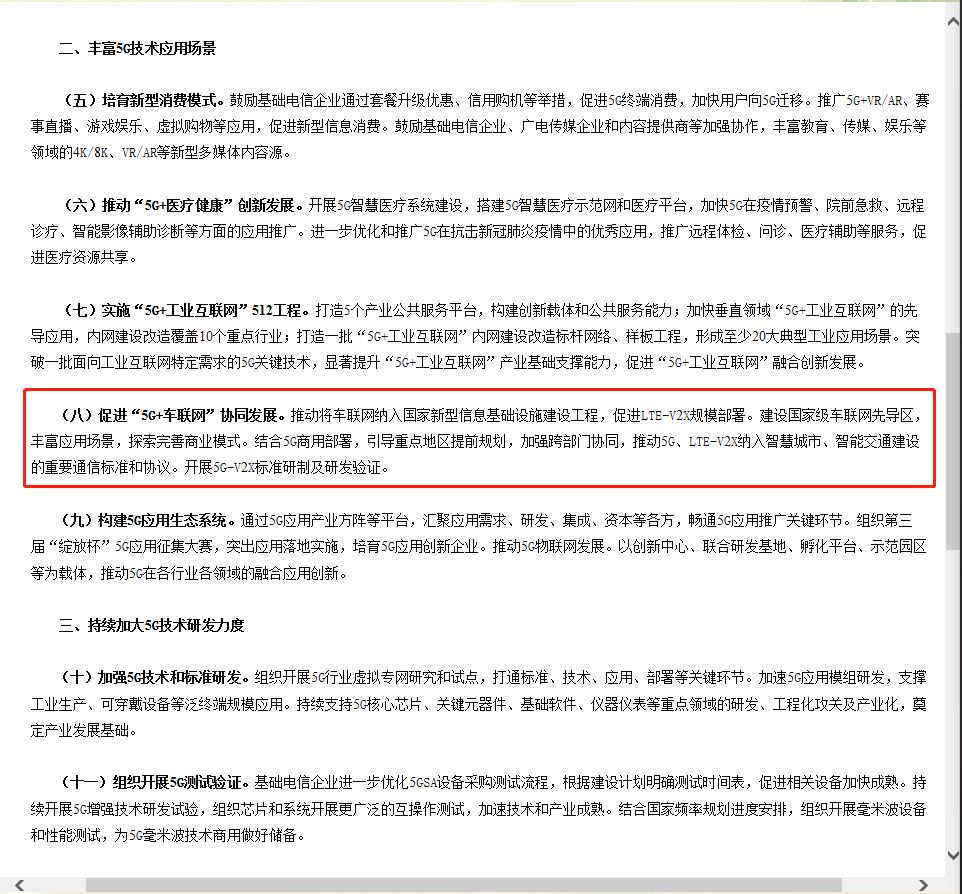 """国家工信部:促进""""5G+车联网""""协同发展"""
