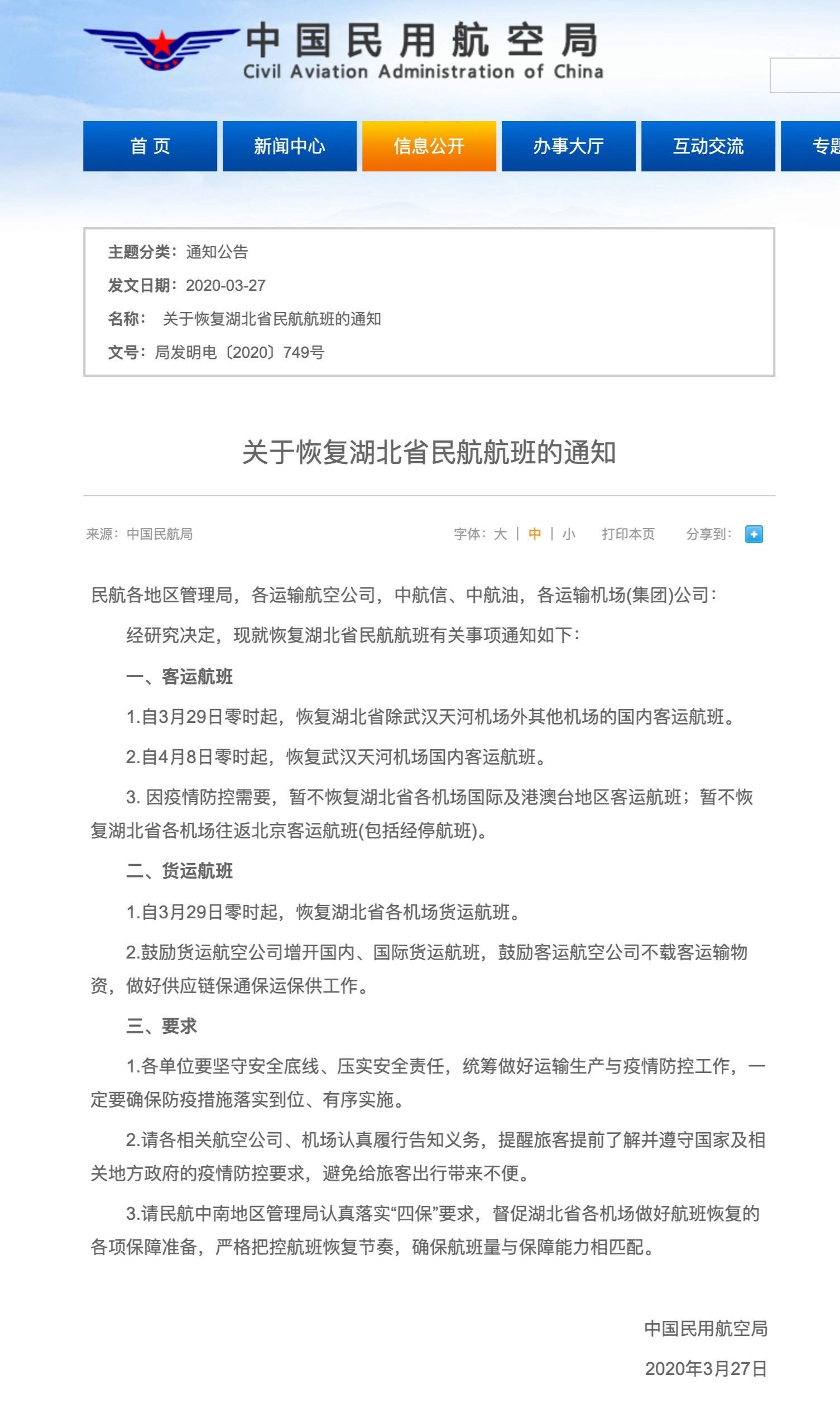 如何致富赚钱:29日起 湖北除武汉外其他机场恢复国内客运航班   深航首家恢复