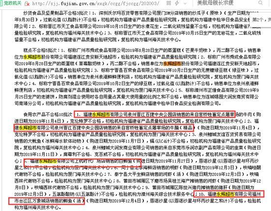 """""""多面""""永辉""""乱象生"""":被法院列为被实走人、抽检频上暗榜、涉子虚宣传被罚"""