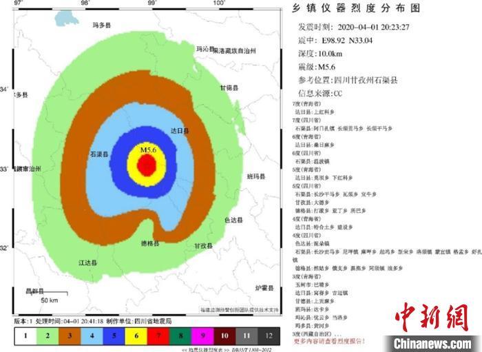 四川石渠5.6级地震:国家地震预警震后12秒发出报警信息