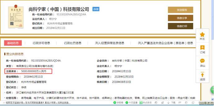 对接连亏损子公司增资扩股?九阳股份一控股子公司继续亏损:尚科宁家去年亏损0.43亿元 比上一年多亏损0.13亿元