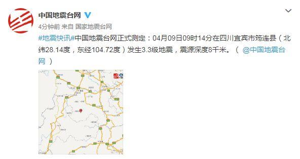 四川宜宾市筠连县发生3.3级地震 震源深度8千米