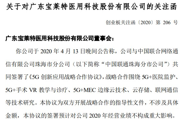 还不承认?宝莱特遭第三问:是否利用5G热点炒作公司股价配合相关股东减持?