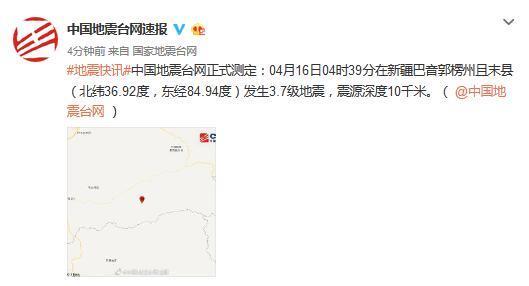 新疆巴音郭楞州且末县发生3.7级地震 震源深度10千米