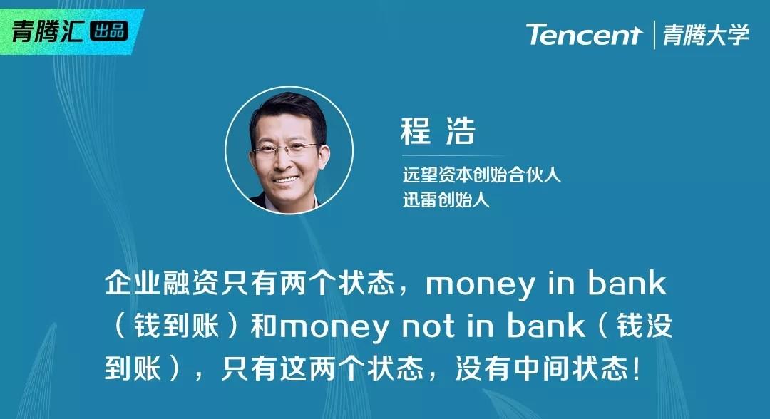 """迅雷创始人程浩青腾汇分享:寒冬下只有重视""""精益""""的公司才能活下来"""
