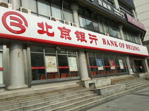 北京银行2019年实现净利润216亿元 零售业务增长强劲