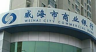 威海市商业银行净利润增长超五成 赴港上市已获一次书面反馈