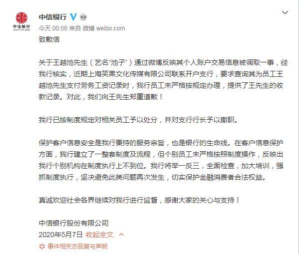 池子指责中信银行泄露账户流水 上海银保监局火速介入调查
