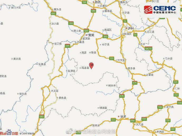 四川宜宾市珙县发生3.6级地震 震源深度11千米
