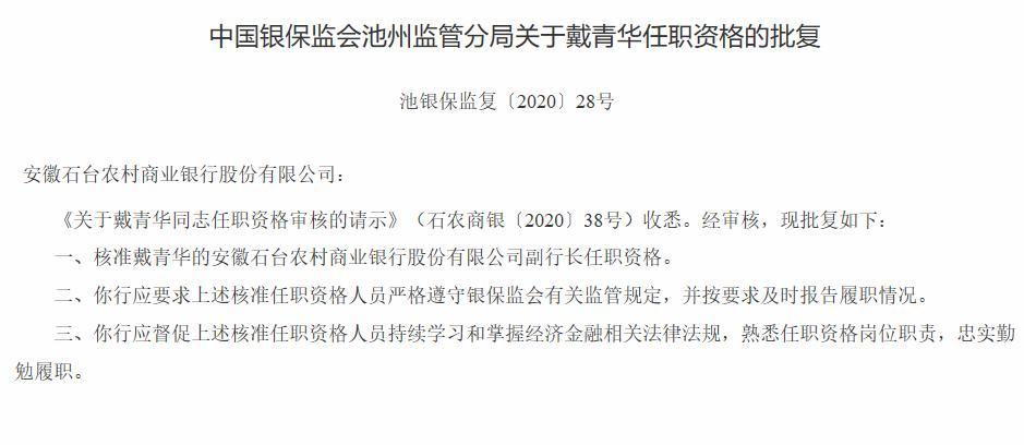 安徽石台农商银行副行长戴青华任职资格获批